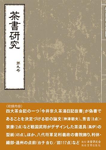 茶書研究 第九号 茶書研究会 編