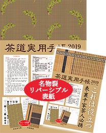 茶道実用手帳2019  宮下玄覇 編