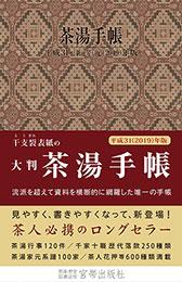 大判 茶湯手帳2019  宮帯出版社編集部 編