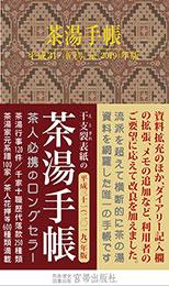 茶湯手帳2019  宮帯出版社編集部 編
