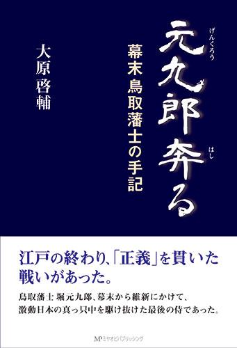 元九郎奔る 幕末鳥取藩士の手記