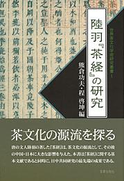 陸羽『茶経』の研究(世界茶文化学術研究叢書I)  熊倉功夫・程啓坤 編
