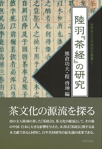 陸羽『茶経』の研究 (世界茶文化学術研究叢書I) 熊倉功夫・程啓坤 編