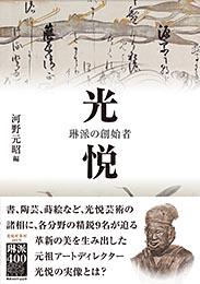 光悦 琳派の創始者  河野元昭 編
