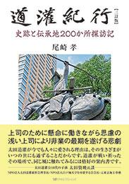 道灌紀行 史跡と伝承地200か所探訪記【三訂版】  尾崎孝 著