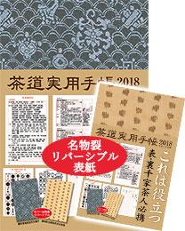 茶道実用手帳2018  宮下玄覇 編
