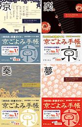 京ごよみ手帳2018  宮帯出版社編集部 編