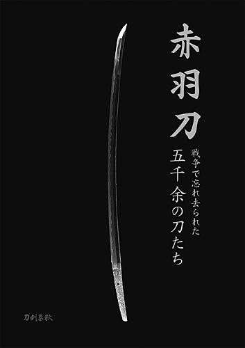 赤羽刀 〜戦争で忘れ去られた五千余の刀たち〜