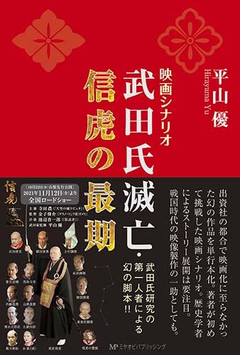 映画シナリオ 武田氏滅亡・信虎の最期 平山 優 著