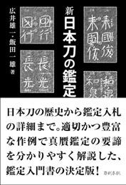 新 日本刀の鑑定入門〔新装版〕  飯田一雄・広井雄一 共著