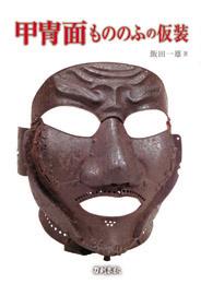 甲冑面 もののふの仮装〔普及版〕  飯田一雄 著