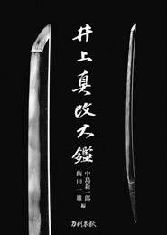 井上真改大鑑〔普及版〕  中島新一郎・飯田一雄 共著