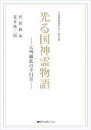 光る国神霊物語 ―大悟徹底の手引書―  門田博治、花井陽三郎 著