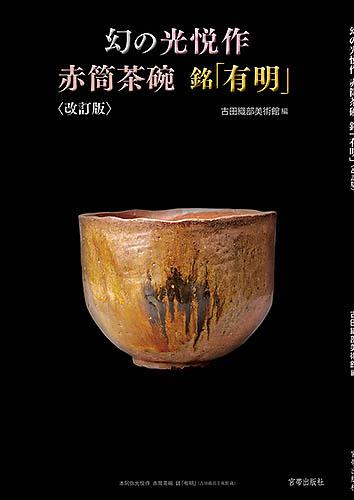 幻の光悦作 赤筒茶碗 銘「有明」<改訂版>