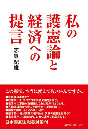 私の護憲論と経済への提言 志賀紀雄 著