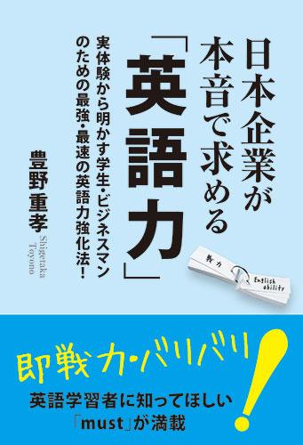 日本企業が本音で求める「英語力」 豊野重孝 著