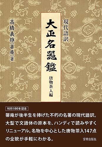 〈現代語訳〉 大正名器鑑 唐物茶入編
