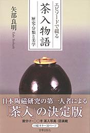 エピソードで綴る 茶入物語 歴史・分類と美学  矢部良明 著