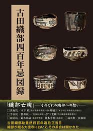 古田織部四百年忌図録  実行委員会 編