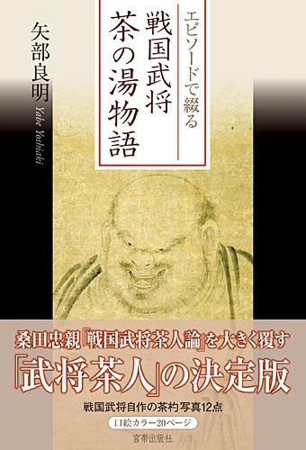 エピソードで綴る 戦国武将茶の湯物語 矢部良明 著